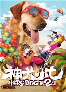神犬小七第二季 未删减版