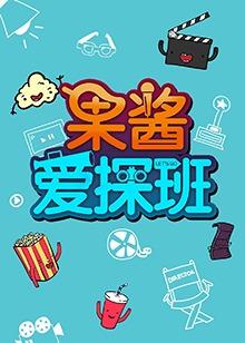 果酱爱探班 2017