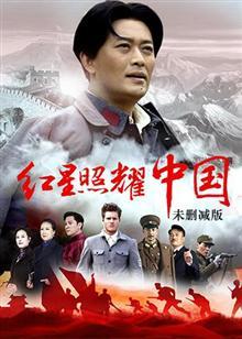 红星照耀中国 未删减版