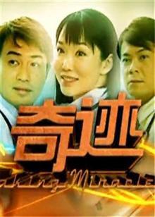 奇迹新加坡版 TV版
