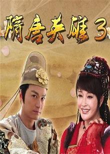隋唐英雄3TV版