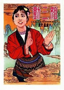 刘三姐[1960]
