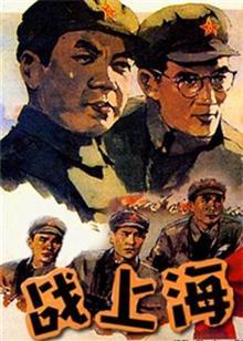 战上海(1959)