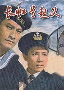长虹号起义[1958]