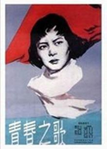 青春之歌 1959
