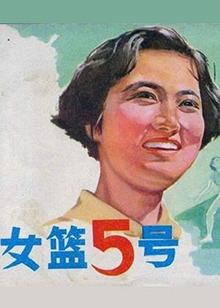 女篮五号 1958