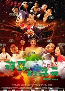 神马都是浮云(2012)