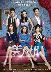 美人邦(2014)
