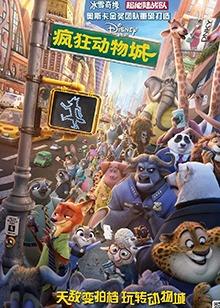 疯狂动物城