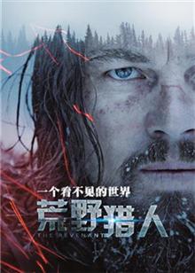 《一个看不见的世界:荒野猎人》海报