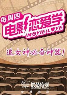 《电影恋爱学》第七十期 除了表白,怎么和妹纸确定关系?