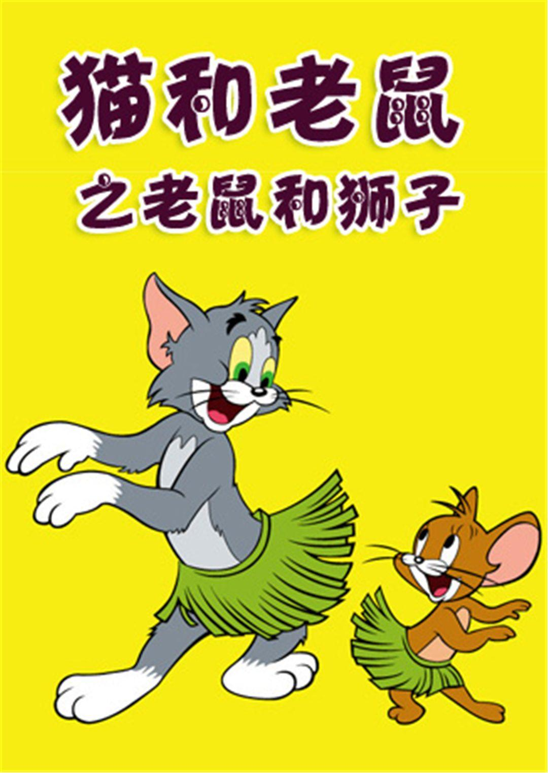 猫和老鼠之老鼠和狮子