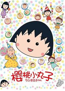 櫻桃小丸子 第二季 日語版