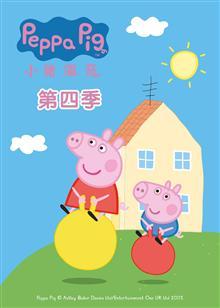 小猪佩奇 第四季在线观看