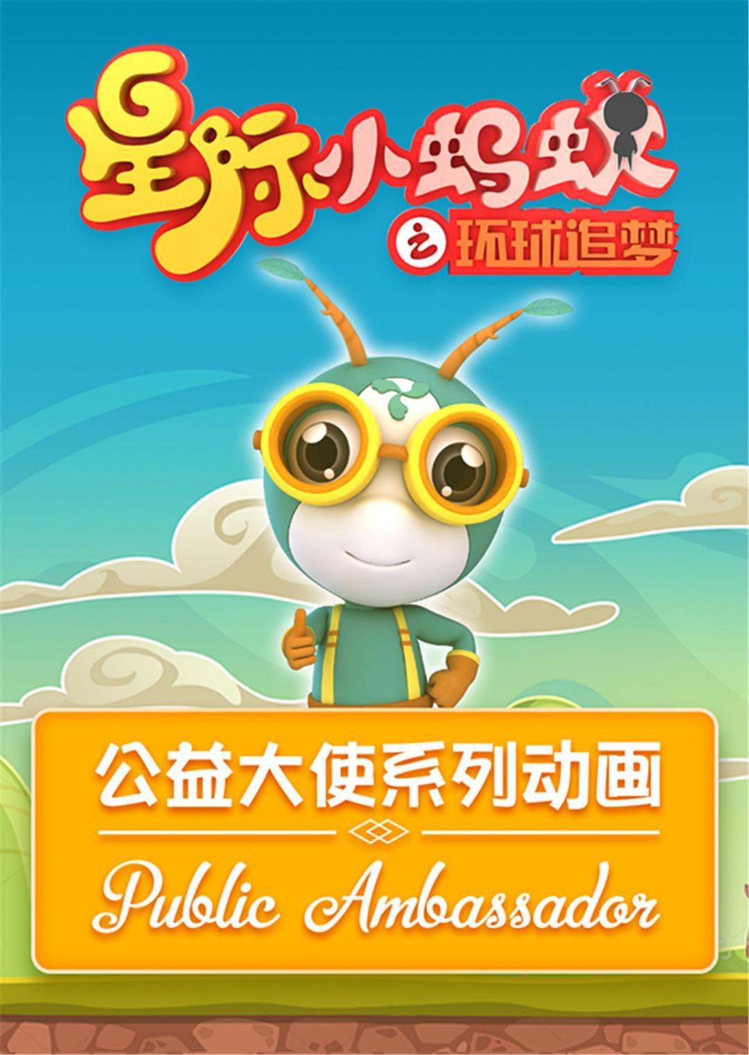 星际小蚂蚁公益大使