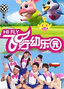 飞行幼乐园 2014
