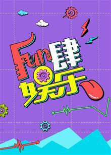 FUN肆娱乐2016