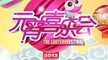 2013湖南卫视元宵喜乐会