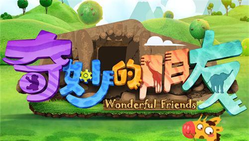 """奇妙的朋友20150124期:李宇春领衔""""明星铲屎官"""" - 视频在线观看 - 奇妙的朋友"""