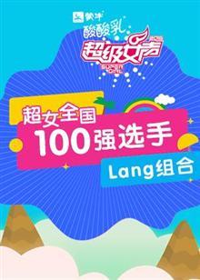 超级女声全国100强选手:Lang组合