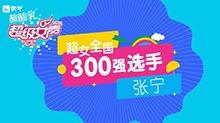 超级女声全国300强选手:张宁
