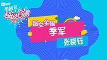2016超级女声全国季军:张晓钰