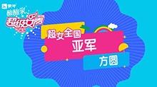 2016超级女声全国亚军:方圆