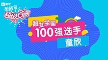 超级女声全国100强选手:童欣
