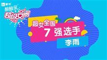 超级女声全国7强选手:李雨