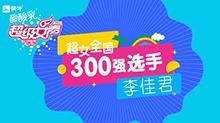 超级女声全国300强选手:李佳君