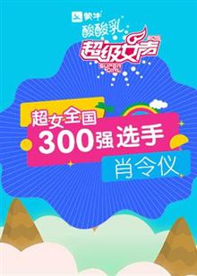 超级女声全国300强选手:肖令仪