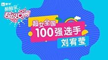 超级女声全国100强选手:刘宥莹
