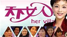 天下女人2012