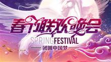 2012湖南卫视春节联欢晚会
