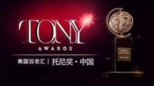 托尼奖 2015