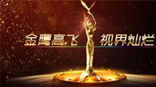 第三届中国金鹰电视艺术节