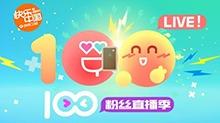 2016湖南卫视暑期粉丝直播季