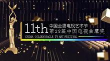 第十一届中国金鹰电视艺术节在线观看