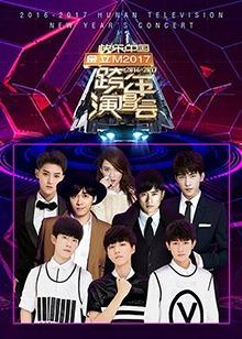 2016-2017湖南卫视跨年演唱会 网络版