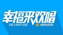 幸福来欢唱2012