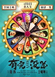 薛之谦跨界与范伟彪戏 《有完没完》爆笑收割观众心