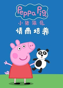 小猪佩奇之情商培养系列