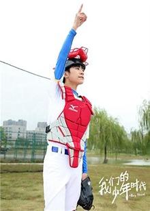 全明星一起打棒球!王俊凯易烊千玺挥洒青春<B>的</B>汗水