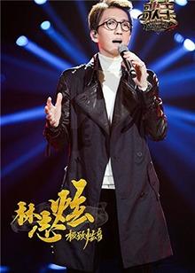 《歌手》林志炫魅惑狂飙奥斯卡金曲 大神的力量不可小觑
