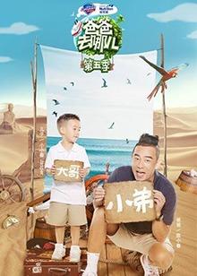 《<B>爸爸</B><B>去哪儿</B>》第五季嘉宾特辑:陈小春& Jasper