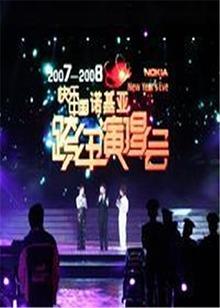 2007-2008湖南卫视跨年演唱会