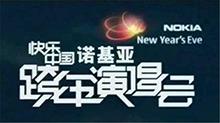 2006-2007湖南卫视跨年演唱会