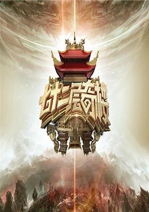 七十二层奇楼_高清视频在线观看_芒果TV