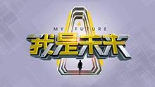 我是未来20170924期:王力宏新歌AI女主角演技逆天 李锐不惑之年首献荧幕初吻