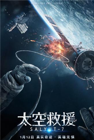 太空救援 普通话版